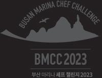 부산 마리나 셰프 챌린지 2019